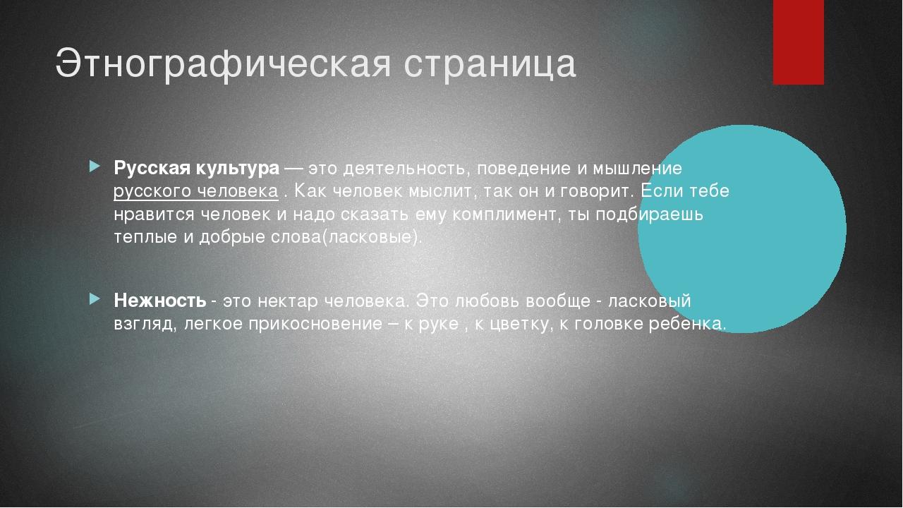 Этнографическая страница Русская культура— это деятельность, поведение и мыш...