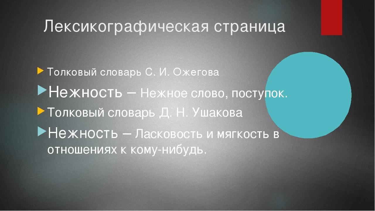 Лексикографическая страница Толковый словарь С. И. Ожегова Нежность – Нежное...