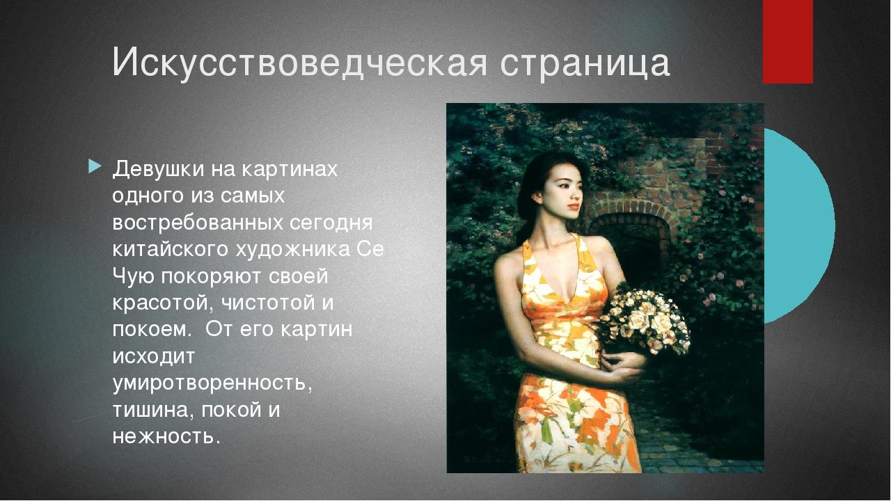 Искусствоведческая страница Девушки на картинах одного из самых востребованны...
