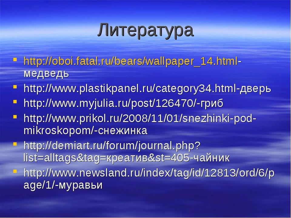 Литература http://oboi.fatal.ru/bears/wallpaper_14.html-медведь http://www.pl...