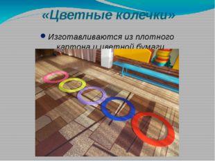 «Цветные колечки» Изготавливаются из плотного картона и цветной бумаги