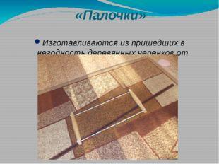 «Палочки» Изготавливаются из пришедших в негодность деревянных черенков от ло