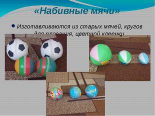 «Набивные мячи» Изготавливаются из старых мячей, кругов для плавания, цветной