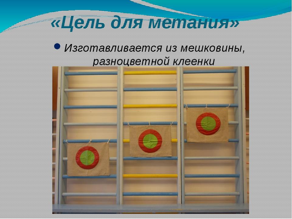 «Цель для метания» Изготавливается из мешковины, разноцветной клеенки
