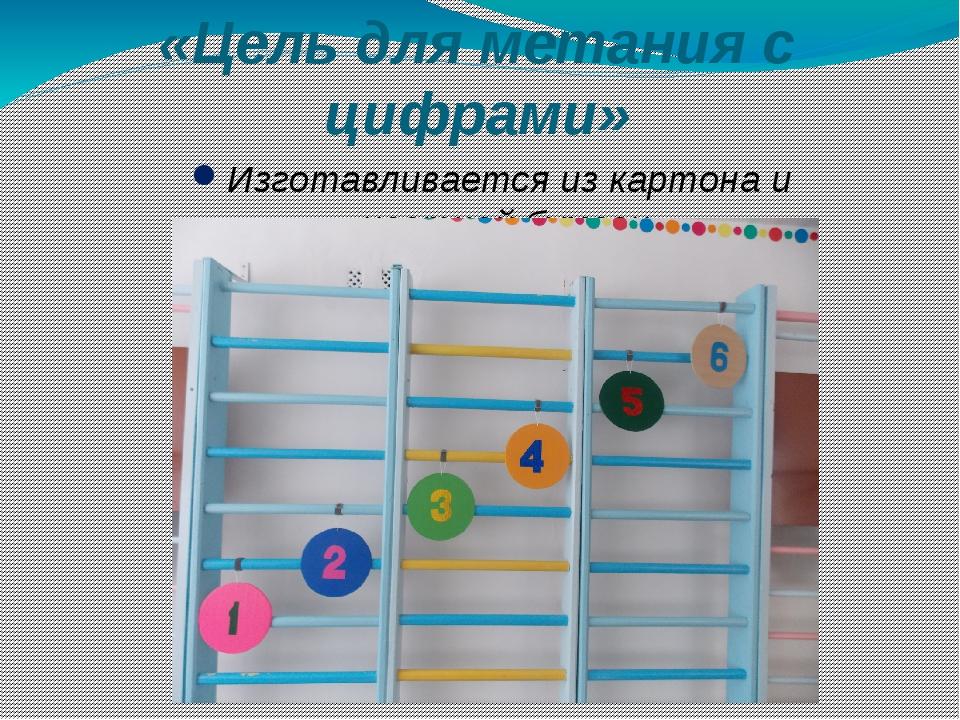 «Цель для метания с цифрами» Изготавливается из картона и цветной бумаги