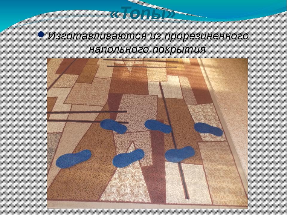 «Топы» Изготавливаются из прорезиненного напольного покрытия