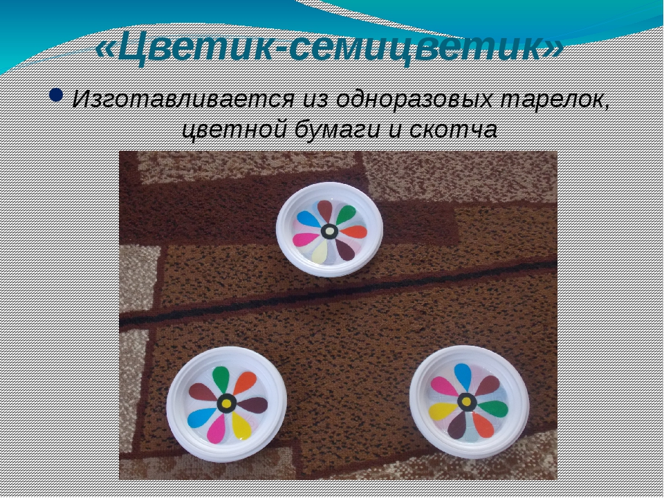 «Цветик-семицветик» Изготавливается из одноразовых тарелок, цветной бумаги и...