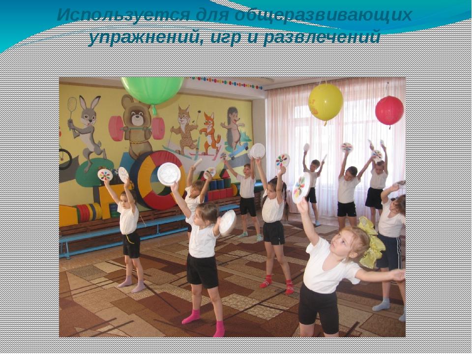 Используется для общеразвивающих упражнений, игр и развлечений