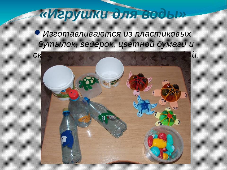 «Игрушки для воды» Изготавливаются из пластиковых бутылок, ведерок, цветной б...