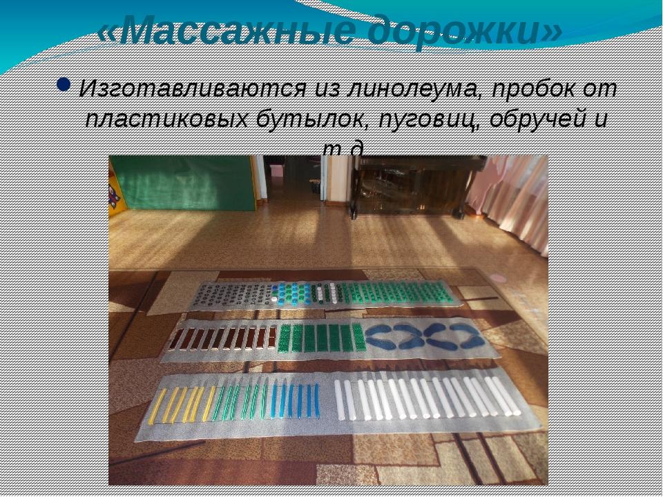 «Массажные дорожки» Изготавливаются из линолеума, пробок от пластиковых бутыл...