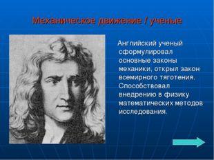 Механическое движение / ученые Английский ученый сформулировал основные закон
