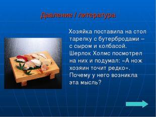 Давление / литература Хозяйка поставила на стол тарелку с бутербродами – с сы