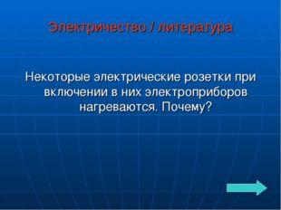 Электричество / литература Некоторые электрические розетки при включении в ни
