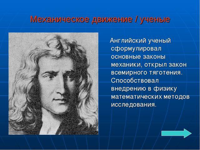 Механическое движение / ученые Английский ученый сформулировал основные закон...