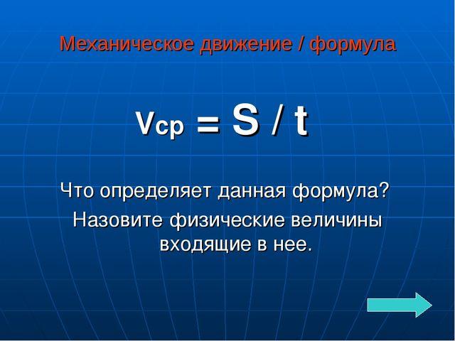 Механическое движение / формула Vср = S / t Что определяет данная формула? На...