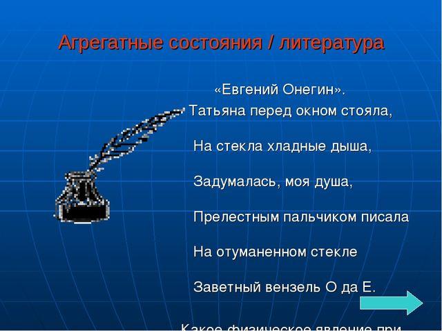 Агрегатные состояния / литература «Евгений Онегин». Татьяна перед окном стоял...