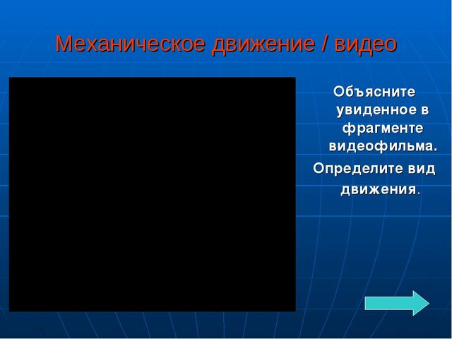 Механическое движение / видео Объясните увиденное в фрагменте видеофильма. Оп...