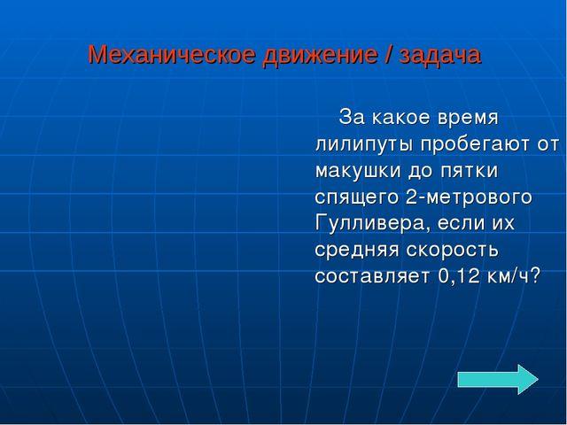 Механическое движение / задача За какое время лилипуты пробегают от макушки д...