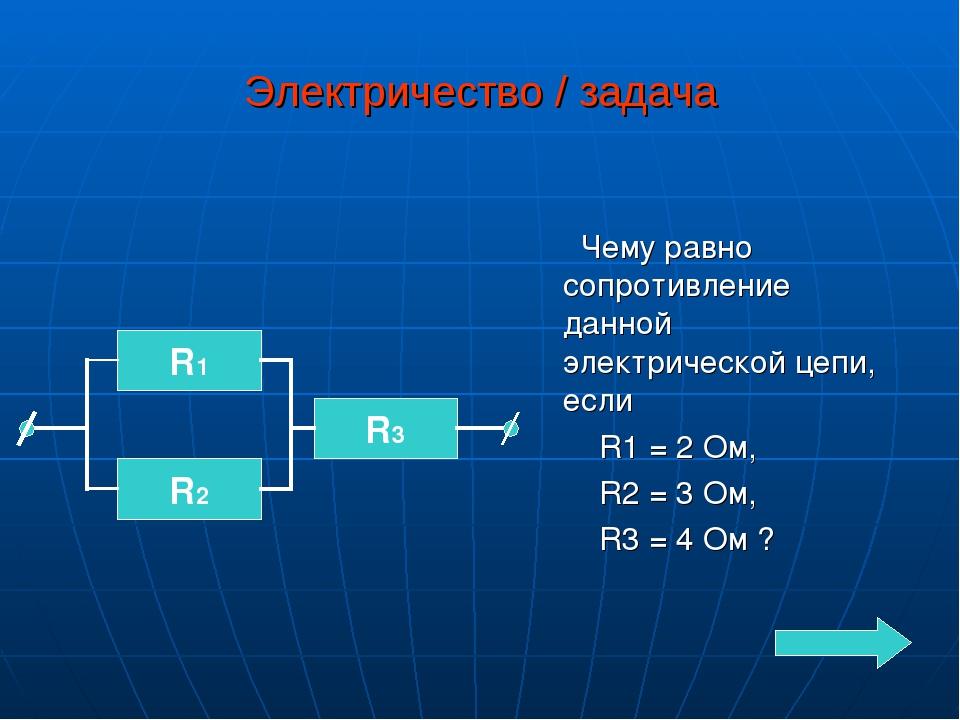 Электричество / задача Чему равно сопротивление данной электрической цепи, ес...
