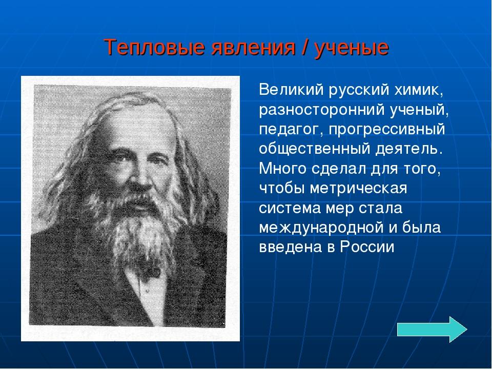 Тепловые явления / ученые Великий русский химик, разносторонний ученый, педаг...