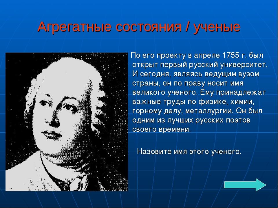 Агрегатные состояния / ученые По его проекту в апреле 1755 г. был открыт перв...