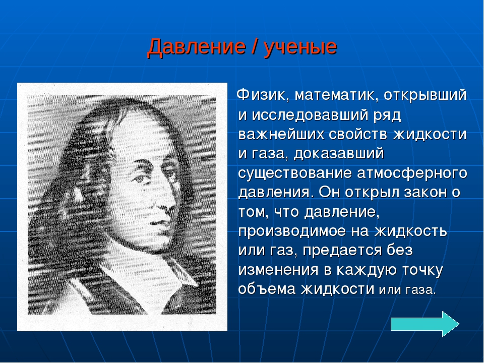 Давление / ученые Физик, математик, открывший и исследовавший ряд важнейших с...