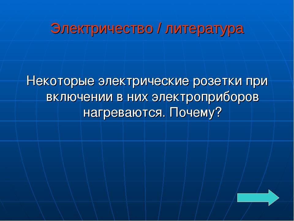Электричество / литература Некоторые электрические розетки при включении в ни...