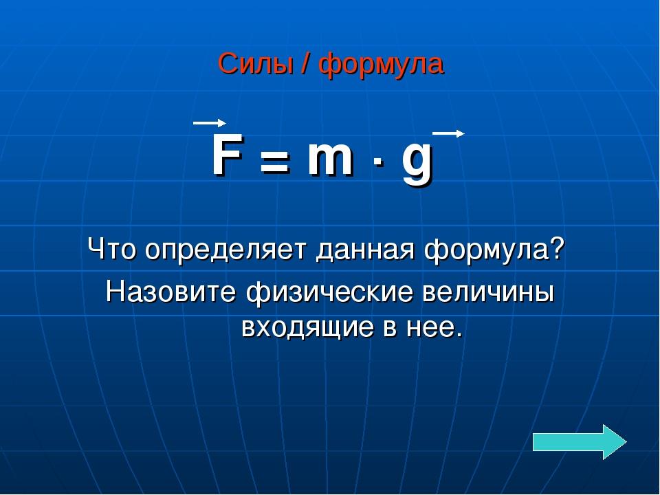 Силы / формула F = m · g Что определяет данная формула? Назовите физические в...