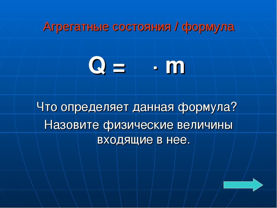 Агрегатные состояния / формула Q = λ · m Что определяет данная формула? Назов...