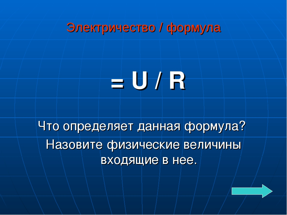 Электричество / формула Ι = U / R Что определяет данная формула? Назовите физ...