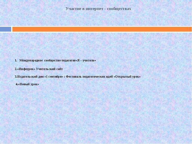 Участие в интернет - сообществах 1. Международное сообщество педагогов«Я – уч...