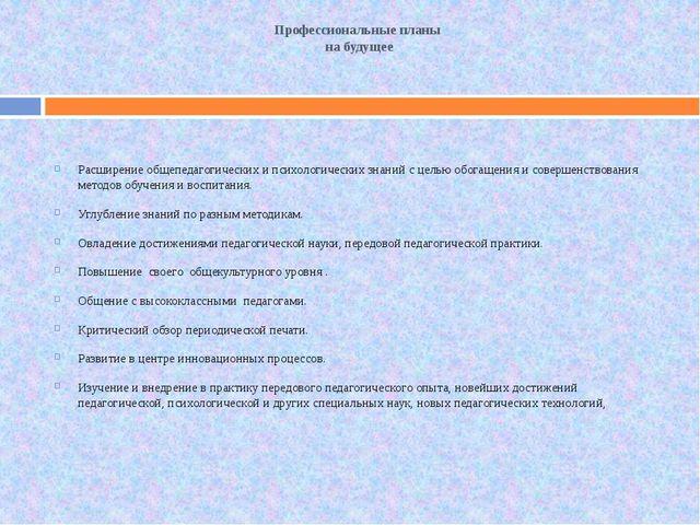 Профессиональные планы на будущее Расширение общепедагогических и психологиче...