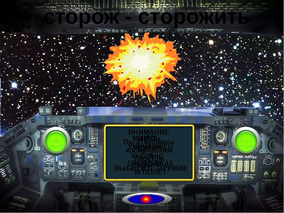 ВНИМАНИЕ Вы атакованы космическим пиратом ВЫБИРИТЕ ОРУЖИЕ ЦЕЛЬ УНИЧТОЖЕНА ПРО...