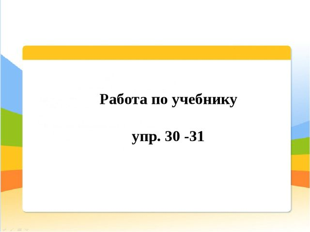 Работа по учебнику упр. 30 -31