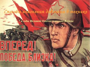 Способы изменения давления в технике в годы Великой Отечественной Войны: