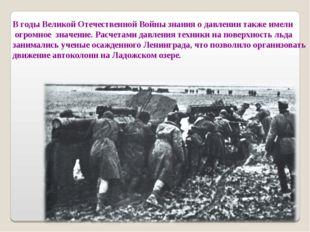 В годы Великой Отечественной Войны знания о давлении также имели огромное зна