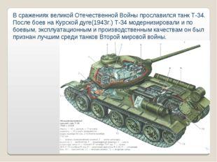 В сражениях великой Отечественной Войны прославился танк Т-34. После боев на