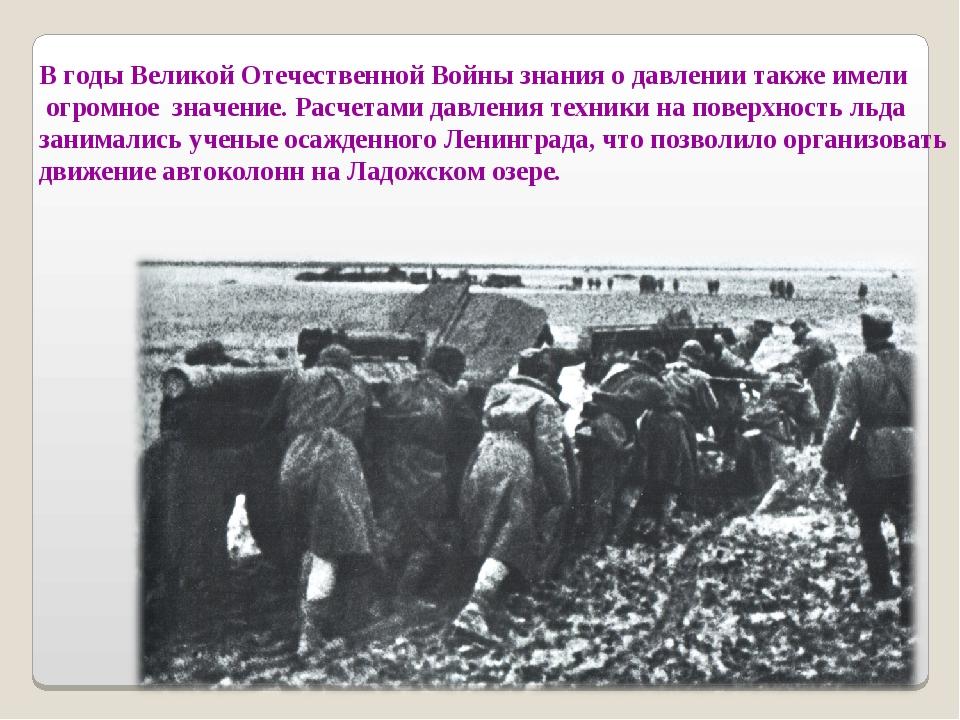 В годы Великой Отечественной Войны знания о давлении также имели огромное зна...