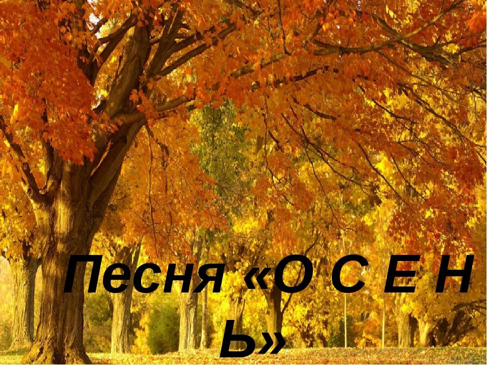 Песня «О С Е Н Ь»