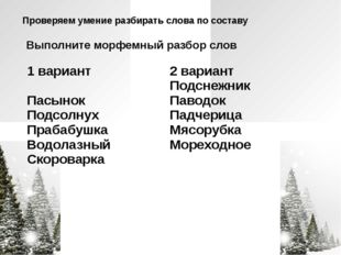 Проверяем умение разбирать слова по составу Выполните морфемный разбор слов 1