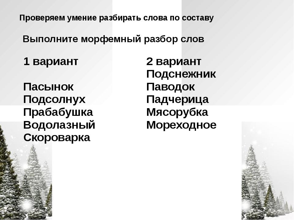 Проверяем умение разбирать слова по составу Выполните морфемный разбор слов 1...