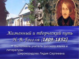 Жизненный и творческий путь Н. В. Гоголя (1809-1852) Выполнила учитель русско