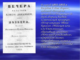 В период 1831-1832 г. выходит в свет сборник повестей «Вечера на хуторе близ