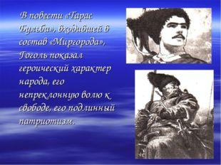 В повести «Тарас Бульба», входившей в состав «Миргорода», Гоголь показал гер