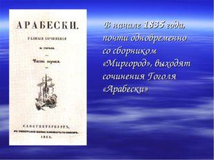 В начале 1835 года, почти одновременно со сборником «Миргород», выходят сочи