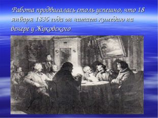 Работа продвигалась столь успешно, что 18 января 1836 года он читает комедию