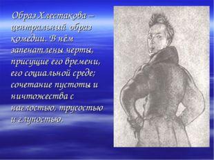 Образ Хлестакова – центральный образ комедии. В нём запечатлены черты, прис