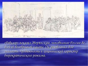 «Ревизор» показал дворянскую, чиновничью Россию во всей её безобразной нагот