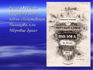 В мае 1842 года выходит в свет поэма «Похождения Чичикова, или Мёртвые души»