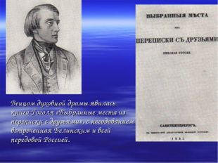 Венцом духовной драмы явилась книга Гоголя «Выбранные места из переписки с д